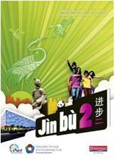 Jin Bu 2